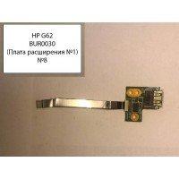 *Б/У* USB плата для ноутбука HP Pavilion G62 G72 CQ62 (01013JS00-575-G) [BUR0030-4], с разбора