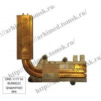 *Б/У* Радиатор для ноутбука DNS 117116 (6-31M74SN-401) [BUR0023-11]