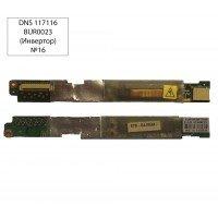 *Б/У* Инвертор для ноутбука DNS 117116 (6-76-M670R-011) (BUR0023-8)