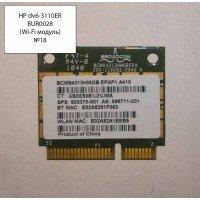 *Б/У* Wi-Fi модуль для ноутбука HP DV6 - 3110ER  (BCM94313HMGB) [BUR0028-16]